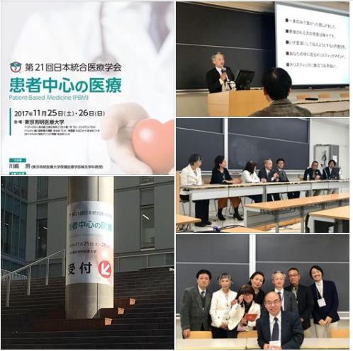 統合医療学会2017
